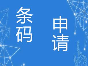 西安条形码公司简介